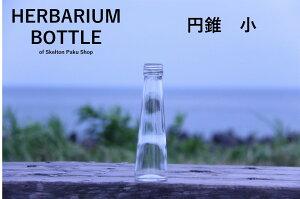 ハーバリウム ボトル 瓶【円錐 小】ガラス瓶 キャップ付 透明瓶 花材 ウエディング プリザーブドフラワー インスタ SNS ボトルフラワー オイル