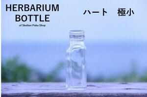 【送料無料】キャップ付き ケース売り 100本入り ハーバリウム オイル 瓶 ボトル 【ハート極小】ガラス瓶 キャップ付 透明瓶 花材 ウエディング プリザーブドフラワー インスタ SNS ボトル