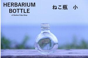 ハーバリウム ボトル 瓶【ねこびん100】オイル ガラス瓶 キャップ付 透明瓶 花材 ウエディング プリザーブドフラワー インスタ SNS ボトルフラワー オイル