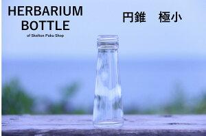 ハーバリウム 瓶 ボトル【円錐 極小】ガラス瓶 キャップ付 透明瓶 花材 ウエディング プリザーブドフラワー インスタ SNS ボトルフラワー オイル
