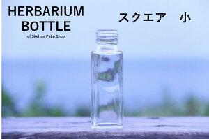 ハーバリウム 瓶 ボトル【スクエア 小】ガラス瓶 キャップ付 透明瓶 花材 ウエディング プリザーブドフラワー インスタ SNS ボトルフラワー オイル
