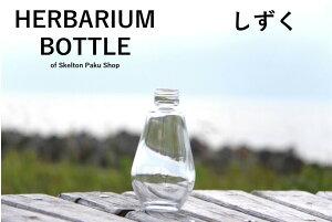 【送料無料】キャップなし ケース売り 30本入り ハーバリウム 瓶 ボトル 【しずく】ガラス瓶 透明瓶 花材 ウエディング プリザーブドフラワー インスタ SNS ボトルフラワー