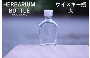 【送料無料】キャップなし ケース売り 35本入り ハーバリウム 瓶 ボトル 【ウイスキー 大】ガラス瓶 瓶 透明瓶 花材 ウエディング プリザーブドフラワー インスタ SNS ボ