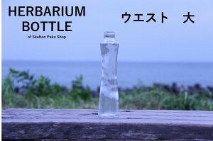 【送料無料】キャップ付き ケース売り 40本入り ハーバリウム 瓶 ボトル 【ウエスト 大】ガラス瓶 キャップ付 透明瓶 花材 ウエディング プリザーブドフラワー インスタ S