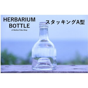 ハーバリウム 瓶 ボトル【スタッキングA型】ガラス瓶 キャップ付 透明瓶 花材 ウエディング プリザーブドフラワー インスタ SNS ボトルフラワー オイル