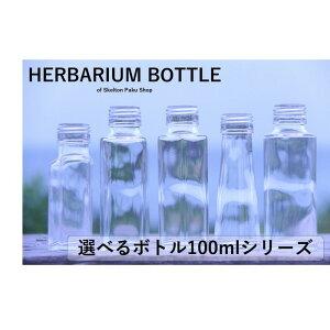 ハーバリウム 『ボトル』 100ml シリーズ瓶 【選べる5種】 ガラス瓶 キャップ付 透明瓶 花材 ウエディング プリザーブドフラワー インスタ SNS ボトルフラワー オイル まるびん 円錐 四角 6角