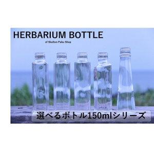 ハーバリウム 瓶 150mlサイズ どれでもOK【選べる5種】ガラス瓶 キャップ付 透明瓶 花材 ウエディング プリザーブドフラワー インスタ SNS ガラス ボトルフラワー オイル まるびん 円錐