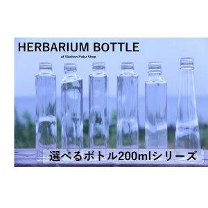 ハーバリウム 瓶 200mlシリーズがどれでも一律価格【選べる6種】ガラス瓶 ボトル キャップ付 透明瓶 花材 ウエディング プリザーブドフラワー インスタ SNS ボトルフラワー オイル まるび