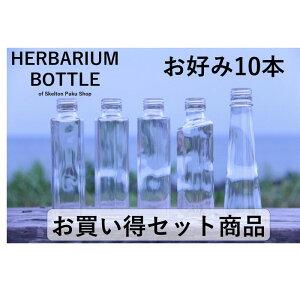 ハーバリウム 瓶 ボトル お好きなの10本 もちろんキャップ付き!【選べる10本】ガラス瓶 キャップ付 透明瓶 花材 ウエディング プリザーブドフラワー インスタ SNS ボトルフラワー オイル