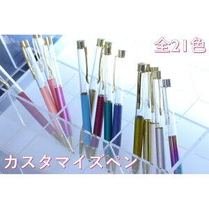 ハーバリウム ボールペン 10本 全21色オリジナルボールペン カスタマイズペン