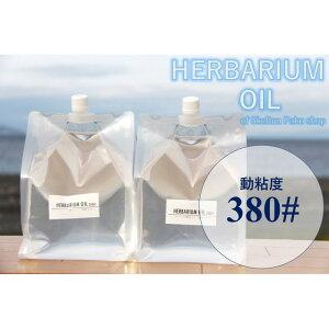 ハーバリウム オイル【4リットル分】 380#ミネラルオイル 流動パラフィン シリコンオイル ハーバリウム用 植物標本
