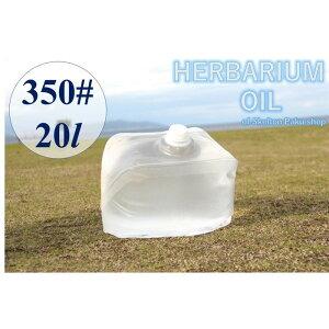 『ハーバリウムオイル』 20l 業務用ハーバリウム オイル 流動パラフィン 20リットル まとめ買い 350# ミネラルオイル ホワイトオイル ハーバリウム用 植物標本 国産 日本製 高品質 大量 植物