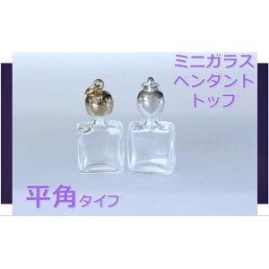 『ペンダントトップ』 オリジナルアクセサリー 香水 瓶 ボトル 平角 ミニ ガラス瓶 アトマイザー 小瓶 キャップ付 透明瓶 花材 液体 オイル ハーバリウム メモリーオイル エイシャントオイ