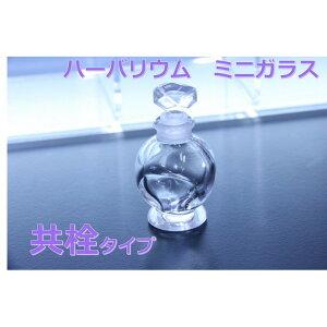 香水 瓶 ボトル【共栓型】ミニ ガラス瓶 アトマイザー 小瓶 キャップ付 透明瓶 花材 液体 オイル ハーバリウム メモリーオイル エイシャントオイル 透明ボトル 香水ボトル かわいい プレ