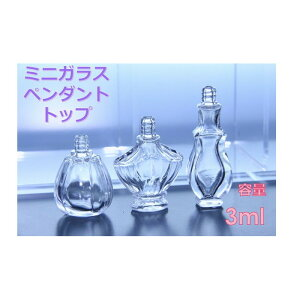 香水 瓶 ボトル ミニ ガラス瓶 アトマイザー 小瓶 キャップ付 透明瓶 花材 液体 オイル ハーバリウム メモリーオイル エイシャントオイル 透明ボトル 香水瓶 おしゃれ かわいい インテリア