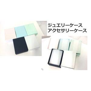 ジュエリーケース アクセサリーケース【5色から選べる 1箱】RE87(紙製) フリータイプ ラッピング 小箱 箱