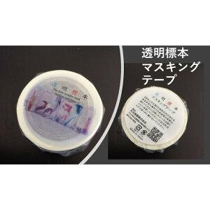 透明標本 マスキングテープ 透明屋パク