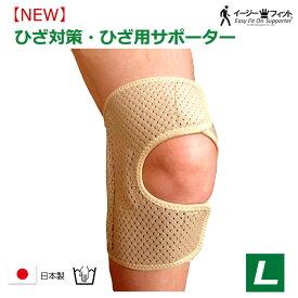 【NEW】送料無料 新型コロナ感染予防の為発送直前に外装に弱酸性亜塩素酸スプレーを施しています。膝痛対策 変形性膝関節症用サポーター 医療用品質 ニー・ホールド サイズ:L(膝上10cm周径 42cm〜46cm)(左右兼用) ベージュ 膝サポーター 膝痛 膝用 サポーター ひざ 痛み