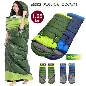 パラディニア(Paladineer)丸洗いOK 寝袋 封筒型 シュラフ 防撥水 軽量 登山 キャンプ用 耐寒 防災 冬用 コンパクト 連結可能 収納袋付き 1.65kg