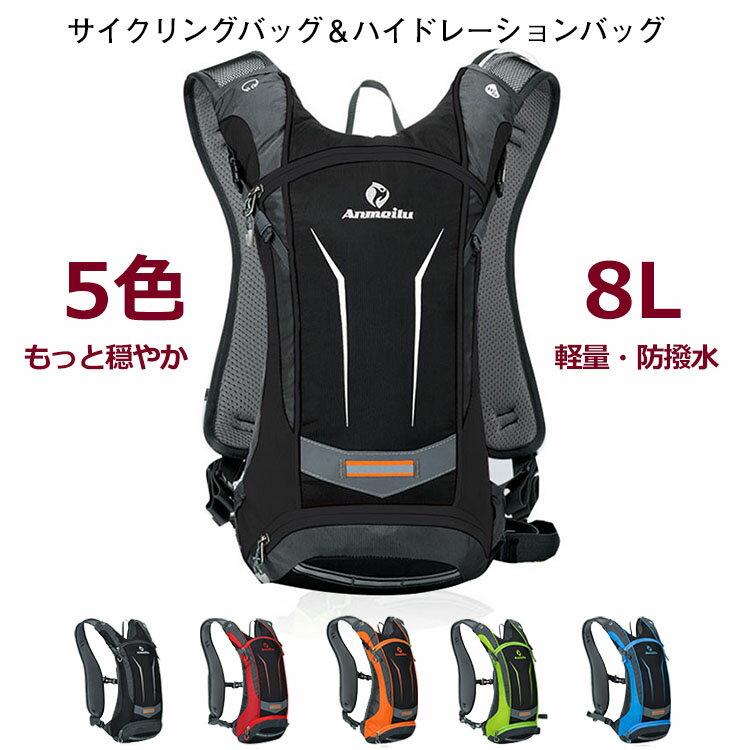 パラディニア(Paladineer)サイクリングバッグ 超軽量 自転車バックパック リュック 8L 5色選び