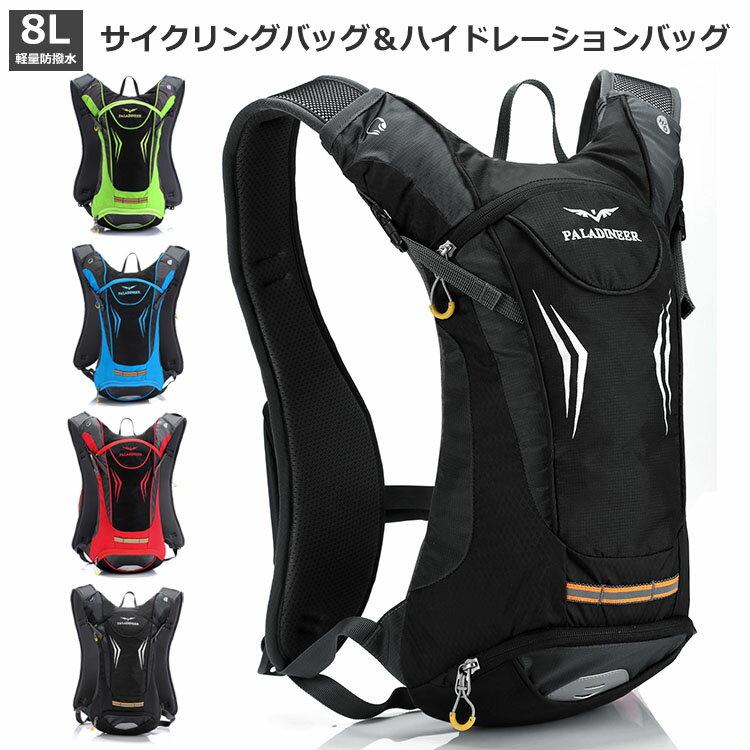 パラディニア(Paladineer)サイクリングバッグ バックパック 超軽量 機能性 自転車バッグ ハイドレーションバック ジョギング クライミング ハイキング 防水 8L 4色選び