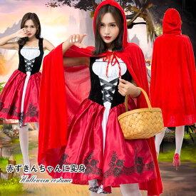 オーフォックス(Oxfox)赤ずきんちゃん コスチューム 2点セット ハロウィン 衣装 大人用 コスプレ 可愛い 仮装パーティー