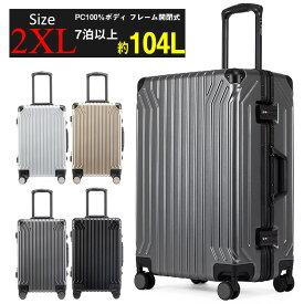 クロース(Kroeus)キャリーケース スーツケース PC100%ボディ アルミフレーム 高強度 TSAロック搭載 4輪ダブルキャスター S型機内持ち込み可 日本語取扱説明書 1年間保証付き A9270-28 2XLサイズ 104L