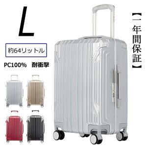 クロース(Kroeus)スーツケース キャリーケース PC100%ボディ高強度 TSAロック搭載 8輪 アルミフレーム S型機内持ち込み可 日本語取扱説明書 1年間保証付き A9268-24 Lサイズ 64L