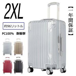 クロース(Kroeus)スーツケース キャリーケース PC100%ボディ高強度 TSAロック搭載 8輪 アルミフレーム S型機内持ち込み可 日本語取扱説明書 1年間保証付き A9268-28 2XLサイズ 96L