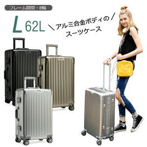 クロース(Kroeus)スーツケース キャリーケース アルミ合金ボディ カバン掛け TSAロック搭載 8輪キャスター フレームタイプ 1年間保証サービス L1801-24 Lサイズ 62L