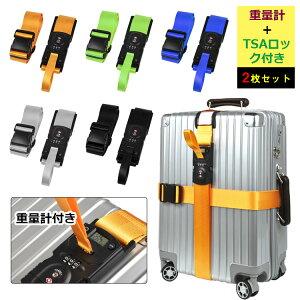クロース(Kroeus)スーツケースベルト TSAロック 重量計 十字 ワンタッチ 長さ調整 ネームタグ トランクベルト 一字型ベルト 旅行 出張