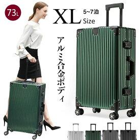 クロース(Kroeus)スーツケース キャリーケース アルミ合金ボディ TSAロック 4輪ダブルキャスター 旅行用 フレームタイプ 1年間保証サービス L1805-26 XLサイズ 73L