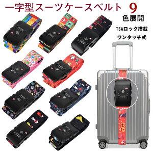 クロース(Kroeus)スーツケースベルト 丈夫な素材 TSAロック搭載 長さ調整可能 簡単装着 荷物ストラップ 固定ベルト 豊富な柄 旅行用品 海外出張 紛失防止