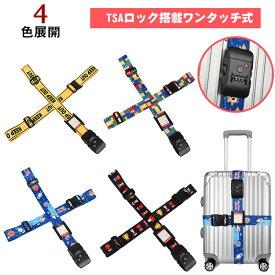 クロース(Kroeus)スーツケースベルト 十字 TSAロック付 2個セット ネームタグ トランクベルト 一字型ベルト 長さ調整可 旅行 出張