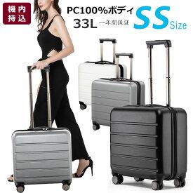 クロース(Kroeus) PC100%ボディ キャリーケース ビジネスキャリー 軽量 横型 機内持込可 マット加工 スーツケース 海外旅行 出張 1年間保証付き SSサイズ 33L