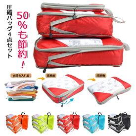 kroeus(クロース)アレンジケース 圧縮可能 4点セット トラベルポーチ 衣類収納 靴バッグ 旅行用 省スペースタイプ 収納バッグ