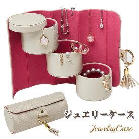 ジュエリーケース 携帯用 ジュエリーバッグ 3段 持ち運び ジュエリー収納 ピアス ネックレス 指輪 リング アクセサリー 指輪置き 化粧品 旅行 かわいい