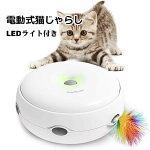 HomeRunPet猫おもちゃ電動猫じゃらし3つモード電動羽のおもちゃ交換用羽付きLEDライト運動不足対策ペット用品ホワイト