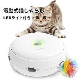 HomeRunPet 猫 おもちゃ 電動猫じゃらし 3つモード電動 羽のおもちゃ 交換用羽付き LEDライト 運動不足対策 ペット用品 ホワイトMWJ 玩具 遊具 ペット用品