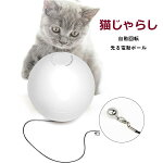 HomeRunPet猫おもちゃ電動猫ボール自動回転ペットグッズ鈴付き猫じゃらし運動不足対策電池式発光装置内蔵ホワイト