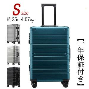 スーツケース アルミ・マグネシウム合金ボディ マット仕上げ Sサイズ 37L