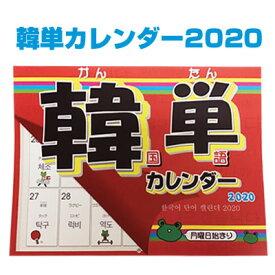 『2020年カレンダー』韓単カレンダー2020 韓国語単語 カレンダー(壁掛け) 韓国語 韓国雑貨\読めちゃう!書けちゃう!韓国語!/ スーパーセール ポイントアップ祭