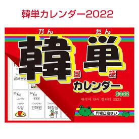 『2022年カレンダー』韓単カレンダー2022 韓国語単語 カレンダー(壁掛け) 韓国語 韓国雑貨 スーパーセール ポイントアップ祭