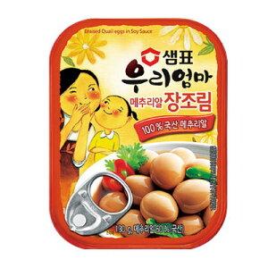 『センピョ』メチュリアルチャンジョリム?ウズラ卵チャンジョリム(130g・缶詰)sempio 缶詰 韓国おかず 韓国料理 韓国食品\ウズラの卵で栄養満点の醤油煮付け/スーパーセール ポイントアッ