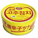 『東遠』唐辛子ツナ缶詰(100g) ドンウォン おかず おつまみ 韓国料理 韓国食材 韓国食品 保存食 防災食 防災グッズ 非…