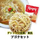 【当店おすすめ】【冷蔵】『プゴクセット』干したら200g+ダシダ100g韓国食材 韓国料理 韓国食品スーパーセール ポイン…