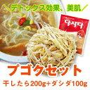 【当店おすすめ】『プゴクセット』干したら200g+ダシダ100g韓国食材 韓国料理 韓国食品 スーパーセール × ポイントアップ祭 05P03Sep16