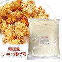 『ビッグソン』フライドチキンパウダー(5kg)韓国風フライトチキン チキン粉 チキン揚げ粉 韓国料理 韓国食材 韓国食品…