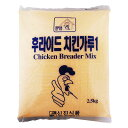 『粉類』フライドチキンパウダー(2.5kg)韓国料理 韓国食材 韓国食品マラソン ポイントアップ祭