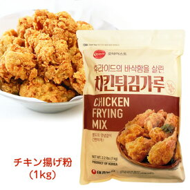 『オーテイスト』フライドチキンパウダー(1kg)韓国風チキン揚げ粉 韓国料理 韓国食材 韓国食品マラソン ポイントアップ祭